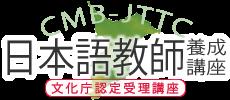 CMB-JTTCメディア | 日本語教育の最も近くにいる私たちが最前線の情報を発信します